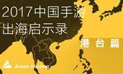 Avazu Holding:2017中国手游出海启示录之港台篇