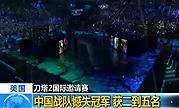 央视 新闻直播间:TI7中国战队憾失冠军