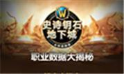 一图流:魔兽史诗钥石地下城全球邀请赛职业数据