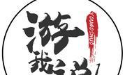 《游我说》第一期52TOYS创始人陈威:对标日本万代