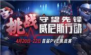 《守望先锋》2018首届PVE挑战赛 4月20日震撼来袭