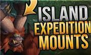 魔兽8.0争霸艾泽拉斯 海岛远征相关坐骑视频预览