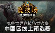 2018魔兽竞技场世锦赛 中国区预选比赛报名开启