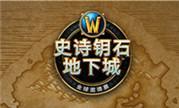 魔兽世界史诗钥石地下城全球邀请赛总决赛将打响