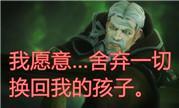8.0资料片测试服风暴前夕 狼王吉恩官方中文语音