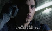 TGS2018《生化危机2重制版》宣布将支援中文语音