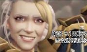 8.1达萨罗之战英雄模式 美服对战吉安娜视频赏析
