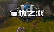 魔兽世界争霸艾泽拉斯8.1《复仇之潮》生存指南