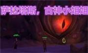 魔兽8.1.5希女王拿着古神小姐姐匕首任务线视频