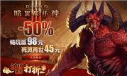 """《暗黑破坏神III》""""暴雪打折季""""促销开启,立享50%折扣"""