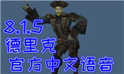 魔兽8.1.5争霸艾泽拉斯前瞻 德里克官方中文语音