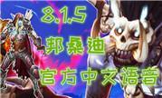 魔兽8.1.5争霸艾泽拉斯前瞻 邦桑迪官方中文语音
