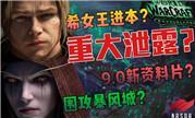 魔兽8.3希女王进本、围攻暴风城、9.0新资料片?