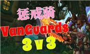 魔兽世界惩戒骑Vanguards 3v3竞技场直播 9.12