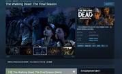 《行尸走肉:最终季》已全面下架 暂停购买