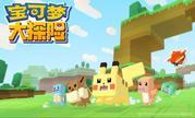 《宝可梦大探险》国服新玩法由中日双方携手开发