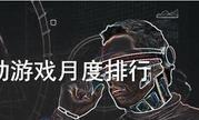 IDC中国移动游戏9月排行:《弓箭传说》成IOS最受欢迎新游