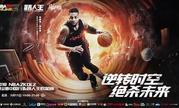利拉德现身NBA2KOL2中国行现场 跨界打造电竞新玩法