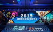 网易暴雪2019电竞计划公布:赛事体系全面升级 炉石引入战队联赛