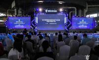 开启京城电竞发展新纪元 ——北京国际电竞创新发展大会隆重开幕