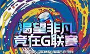 百事可乐联合G联赛 首次跨界中国电竞