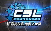 与暴雪游戏相聚浙江大学 5月27日高校星联赛打响!