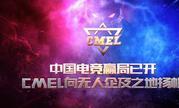 中国电竞赢局已开:CMEL向无人企及之地扬帆
