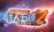 《暴雪游戏铁人五项》第二季首集前瞻 7月20日20:00震撼开播