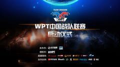 """WPT 中国战队联赛""震撼发布 扑克赛事令人期待"