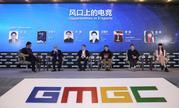 GMGC北京2017圆桌论坛:风口上的电竞