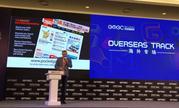 GMGC北京2017海外专场 2017年取得成功的主要因素