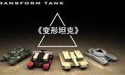 咪咕互娱独代发行《变形坦克》上线 独立开发者的情怀之作