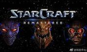 《星际争霸:重制版》团队访谈