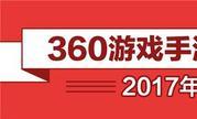 大厂别低头 360游戏3月手游报告发布
