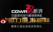 2016CGWR新浪中国游戏排行榜颁奖典礼于4月18日举行