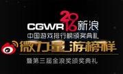 2016年度CGWR暨第三届金浪奖颁奖典礼盛大开启
