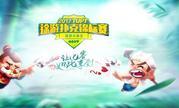让比赛如此享受 TUPT途游扑克锦标赛续写扑克赛事文化
