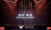 """腾讯电竞发布新五年计划 开启中国电竞""""黄金五年"""""""