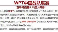 【WPT中国战队联赛】5.21夏季常规赛小组第一场开幕