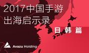Avazu Holding:2017中国手游出海启示录之日韩篇
