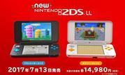 任天堂宣布新3DS正式停产 或为推广新大二