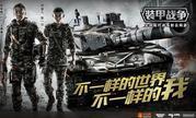 空中网《装甲战争》今日全球公测  同名大电影同步上映