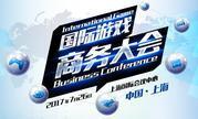2017国际游戏商务大会26日全天举办