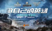 空中网联动《敦刻尔克》 8月29日广州举办超前观影会
