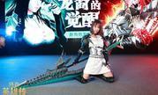 定档9月27日 《洛奇英雄传》龙裔少女变身来袭!