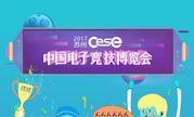 2017CESE中国(苏州)电子竞技博览会终极预告