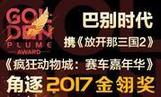 巴别时代携《放开那三国2》角逐2017金翎奖