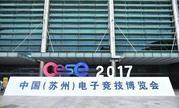 2017中国(苏州)电子竞技博览会金鸡湖畔火热开幕