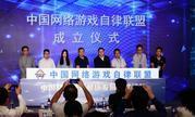 """""""2017中国网游健康发展高峰论坛""""在京举行"""