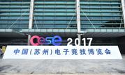 浪眼前线:2017CESE中国(苏州)电子竞技博览会盛大开幕